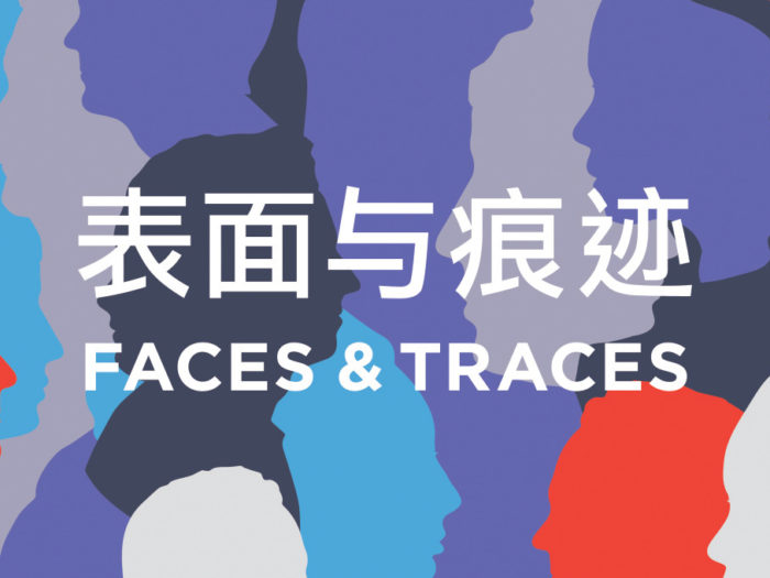 Faces and Traces. The Swatch Art Peace Center, Shanghai. October 31st, 2014 – January 31st, 2015